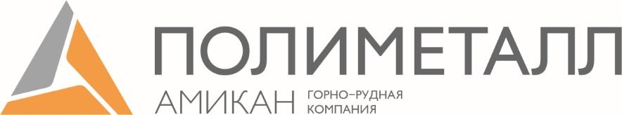ГРК АМИКАН