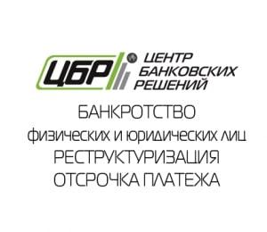 Центр Банковских Решений