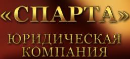 Юридическая компания Спарта